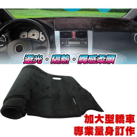 LUXGEN(納智捷) & TO BE(裕隆)汽車專用長毛儀表板避光墊