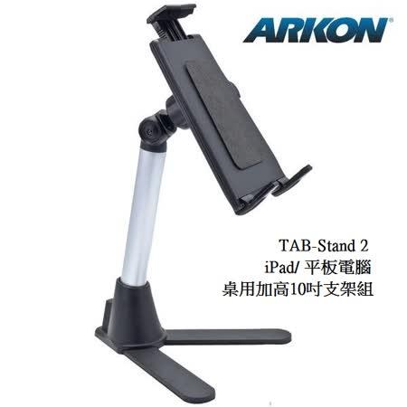 【全球第一品牌 ARKON】 iPad/ iPad min/ Tablet 平板電腦桌用加高10吋支架組(TAB-STAND2)