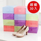 (超值30入)彩色掀蓋式透明鞋盒-不挑色
