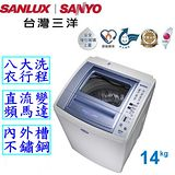 【台灣三洋 SANYO / SANLUX】14公斤直流變頻超音波單槽洗衣機 SW-14DU6G (內外槽不銹鋼)