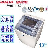 SANYO三洋 13公斤DD直流變頻超音波洗衣機SW-13DV5G (強化玻璃上蓋)