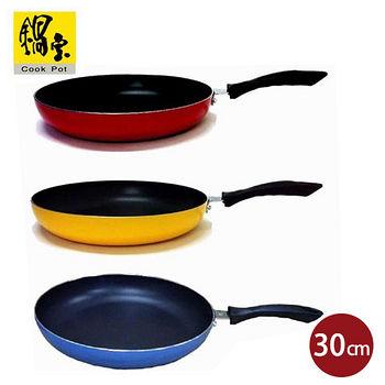 鍋寶 炫彩不沾平底鍋 FA8030-紅、橘黃、藍(30cm)