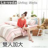 La Veda【幸福彩條-粉】雙人加大純棉兩用被床包組