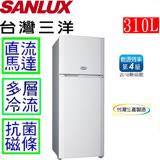 【台灣三洋 SANYO / SANLUX】310L雙門電冰箱 SR-310B8