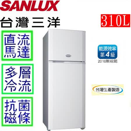 【台灣三洋 SANLUX】310L雙門電冰箱 SR-A310B