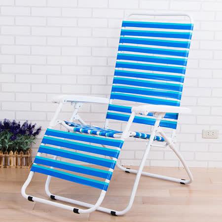 BuyJM 藍帶無段式休閒椅