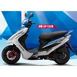 2014年 光陽KYMCO機車 GP 125 碟煞(新領牌車)