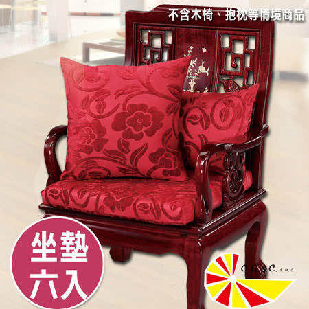 【凱蕾絲帝】富貴牡丹~實木椅專用絨布緹花記憶聚合坐墊(54*56CM)-6入組-抱枕腰枕可加購
