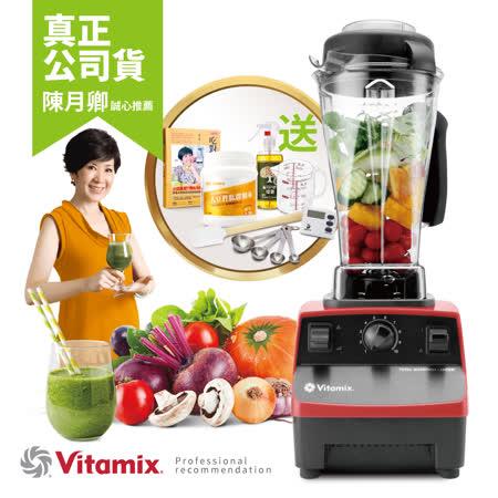 美國Vita-Mix TNC5200 全營養調理機(精進型)_紅色_公司貨~送小豆胜肽+橘寶+養生芝麻粒等15禮