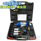 【良匠工具】4分八段可調高扭力氣動扳手 附10鉻釩套筒3防傷套筒1HDT轉接套筒組