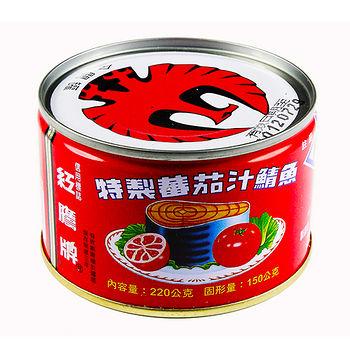 紅鷹牌蕃茄汁鯖魚-紅罐220g*3入