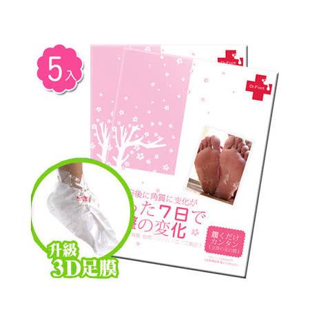 日本Dr.Foot 3D立體足膜靴(5入組)