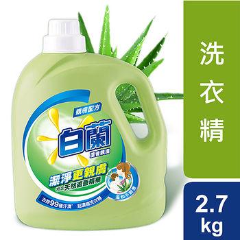 白蘭蘆薈親膚洗衣精2.8L