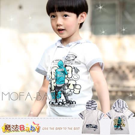 魔法Baby~西門町街頭潮型男條紋連帽短T/T恤~DODOMO品牌系列~男童裝~k26962