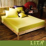 LITA麗塔(Magic Colors-萊姆黃) 加大三件純棉薄床包枕套組
