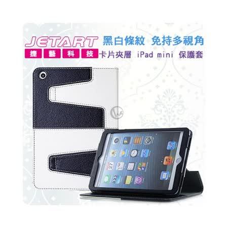 Jetart 捷藝 黑白拼接紋 免持多視角 卡片夾層 iPad mini 保護套【SAB040】