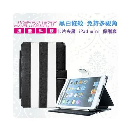 Jetart 捷藝 黑白條紋 免持多視角 卡片夾層 iPad mini 保護套 【SAB050】