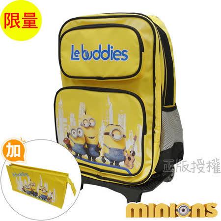 【小小兵MINIONS】書包+筆袋-經典分離式三段拉桿款(黃色)