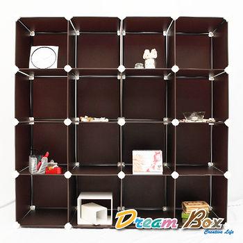 〝DREAM BOX〞生活玩家16格創意組合收納櫃〝巧克力〞