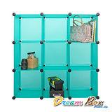 〝DREAM BOX〞生活玩家9格創意組合收納櫃〝悠活綠〞
