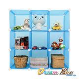 〝DREAM BOX〞生活玩家9格創意組合收納櫃〝假期藍〞
