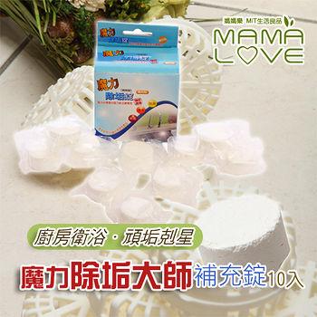 〝媽媽樂MAMALOVE〞水槽馬桶除垢錠清潔用品-魔力除垢大師補充錠(10入)
