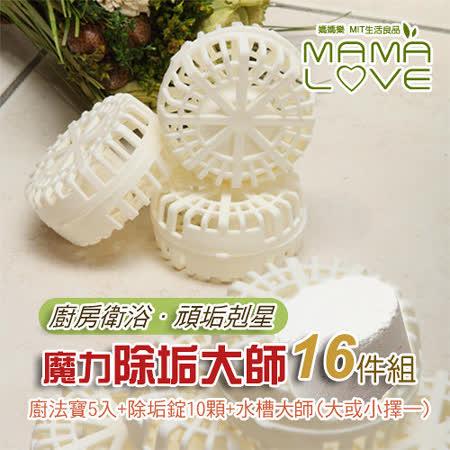 〝媽媽樂MAMALOVE〞水槽馬桶除垢錠清潔用品-魔力除垢大師16件組