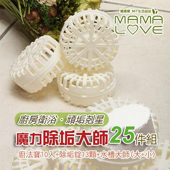 〝媽媽樂MAMALOVE〞水槽馬桶除垢錠清潔用品-魔力除垢大師25件組