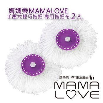 〝媽媽樂MAMALOVE〞手壓式輕巧拖把 專用拖把布2入