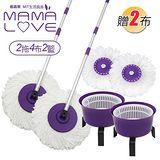 【2拖4布2籃 】媽媽樂 手壓式輕巧拖把組(加碼再贈2布盤)一代紫