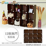 【DREAM BOX】點點系列12格無門創意組合收納櫃-6色任選 台灣製品質保證