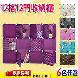【DREAM BOX】點點系列12格12門創意組合收納櫃 台灣製品質保證