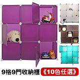 【DREAM BOX生活玩家】9格9門創意組合收納櫃-10色任選