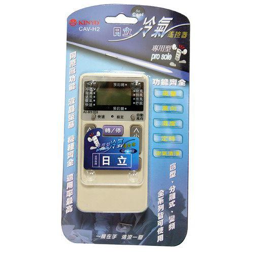 【KINYO】日立冷氣遙控器(CAV-H2)