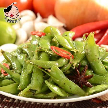 《大嬸婆》輕食開胃菜-黑胡椒毛豆夾(200g)-任選