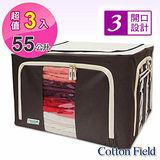 棉花田【禪風】三開式防塵摺疊收納箱-55公升(三件組)
