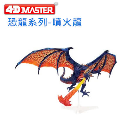 《4D MASTER》恐龍系列-噴火龍 ARDENT DRAGON