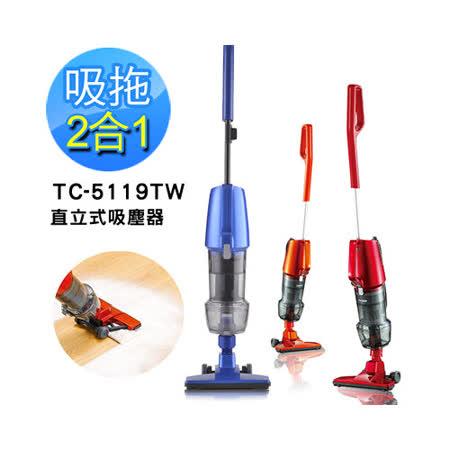 日本TWINBIRD吸拖2用直立式吸塵器 TC-5119TW兩色可選
