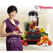 【超值回饋】-維他美仕Vita-Mix TNC全營養調理機【家用版5200精進型紅色】-買就送13項好禮