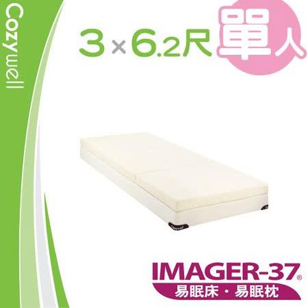 易眠床 6.5cm 折疊 記憶床墊 90cm 單人
