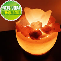 【Naluxe】精巧聚寶盆水晶鹽燈(小元寶開運組)