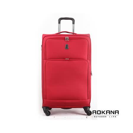AOKANA奧卡納 29吋25吋20吋 經典輕量防潑水商務旅行箱組(石榴紅)99-045ABC