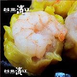 《台北濱江》港式茶點-廣東乾蒸蝦仁燒賣(210g/盒,約10粒)任選