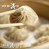 《台北濱江》港式茶點-祥瑞鮮肉小籠包(220g/盒,6粒)任選