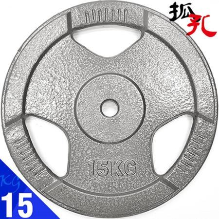 15KG手抓孔槓片 C113-115 單片15公斤槓片.槓鈴片.啞鈴.舉重量訓練