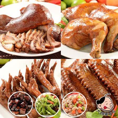 《大嬸婆》蔬果老滷-人氣暢銷8件組(雞腿+鴨翅+雞爪+豬頭皮+骰子豆干+毛豆+花生)