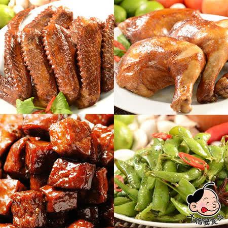 《大嬸婆》蔬果老滷-尚豪呷6件組(鴨翅+大雞腿+骰子豆干+毛豆)