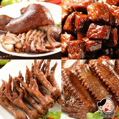《大嬸婆》蔬果老滷-嚐鮮美味6件組(鴨翅+豬頭皮+雞爪+骰子豆干)