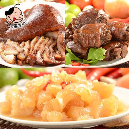 《大嬸婆》蔬果老滷-鴻運豬腳6件組(豬腳+豬頭皮+豬腳筋)