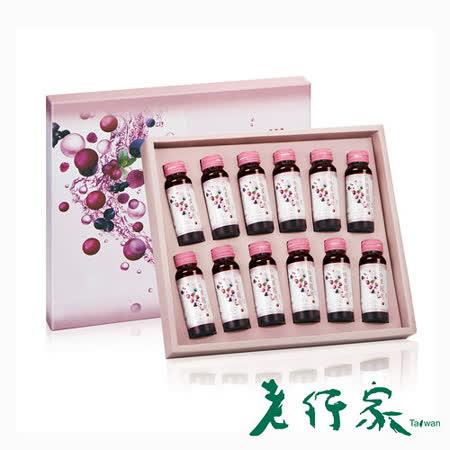 【老行家】新珍珠美苺飲(12瓶裝)